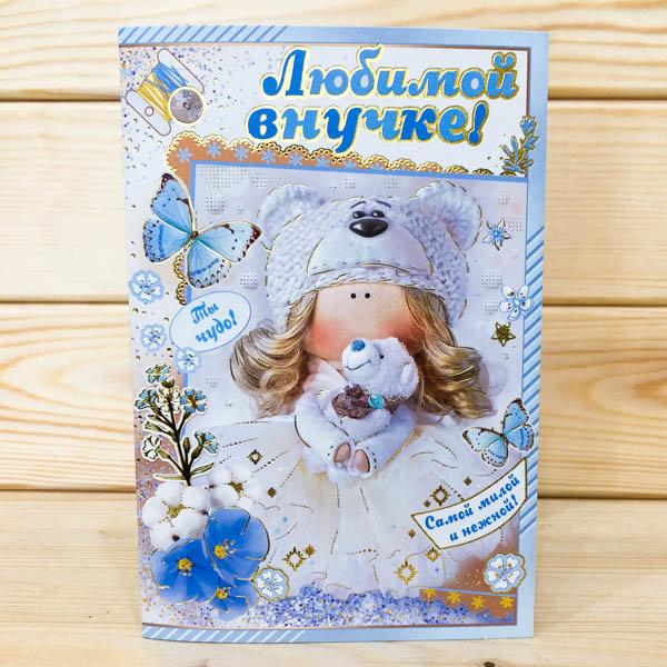 Любимой внучке открытка, цветами красивые